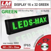 Бегущая строка DISPLAY 16x32 GREEN PREMIUM (IP65; 20W; 200x360x50; Зеленый) (код товара 5002)