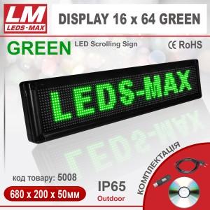 Бегущая строка DISPLAY 16x64 GREEN PREMIUM (IP65; 40W; 200x680x50; Зеленый) (код товара 5008)