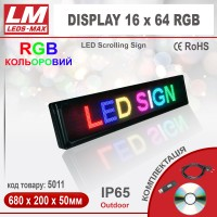 Бегущая строка DISPLAY 16x64 RGB PREMIUM (IP65; 40W; 200x680x50; Цвет) (код товара 5011)