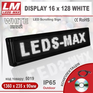 Бегущая строка DISPLAY 16x128 WHITE PREMIUM (IP65; 80W; 235x1360x90; белый) (код товара 5019)