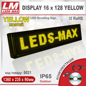 Бегущая строка DISPLAY 16x128 YELLOW PREMIUM (IP65; 80W; 235x1360x90; Желтый) (код товара 5021)