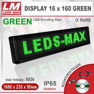 Бегущая строка DISPLAY 16x160 GREEN PREMIUM (IP65; 100W; 235x1680x90; Зеленый) (код товара 5026)