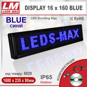 Бегущая строка DISPLAY 16x160 BLUE PREMIUM (IP65; 100W; 235x1680x90; Синий) (код товара 5028)