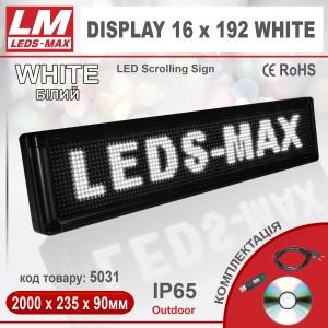 Бегущая строка DISPLAY 16x192 WHITE PREMIUM (IP65; 120W; 235x2000x90; белый) (код товара 5031)