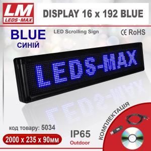 Бегущая строка DISPLAY 16x192 BLUE PREMIUM (IP65; 120W; 235x2000x90; Синий) (код товара 5034)