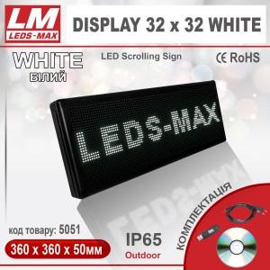 Бегущая строка DISPLAY 32x32 WHITE PREMIUM (IP65; 40W; 360x360x50; белый) (код товара 5051)