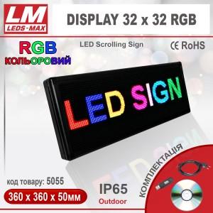 Бегущая строка DISPLAY 32x32 RGB PREMIUM (IP65; 40W; 360x360x50; Цвет) (код товара 5055)