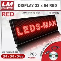 Бегущая строка DISPLAY 32x64 RED PREMIUM (IP65; 80W; 360x680x50; Красный) (код товара 5056)