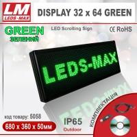 Бегущая строка DISPLAY 32x64 GREEN PREMIUM (IP65; 80W; 360x680x50; Зеленый) (код товара 5058)