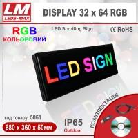 Бегущая строка DISPLAY 32x64 RGB PREMIUM (IP65; 80W; 360x680x50; Цвет) (код товара 5061)