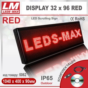 Бегущая строка DISPLAY 32x96 RED PREMIUM (IP65; 120W; 400x1040x90; Красный) (код товара 5062)