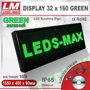 Бегущая строка DISPLAY 32x160 GREEN PREMIUM (IP65; 200W; 400x1680x90; Зеленый) (код товара 5076)