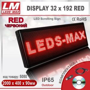Бегущая строка DISPLAY 32x192 RED PREMIUM (IP65; 240W; 400x2000x90; Красный) (код товара 5080)