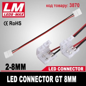 LED Connector GT 8mm (код товара 3870)