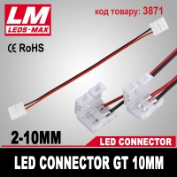 LED Connector GT 10mm (код товара 3871)