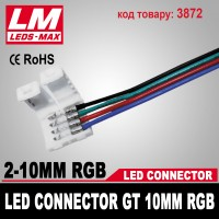 LED Connector GT 10mm RGB (код товара 3872)