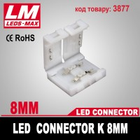 LED Connector K 8mm (код товара 3877)