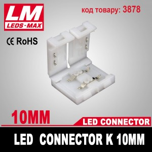 LED Connector K 10mm (код товара 3878)