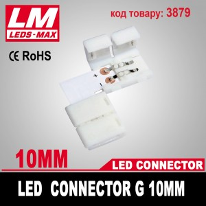 LED Connector G 10mm (код товара 3879)