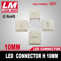 LED Connector H 10mm (код товара 3881)
