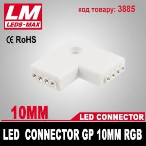 LED Connector GP 10mm RGB (код товара 3885)