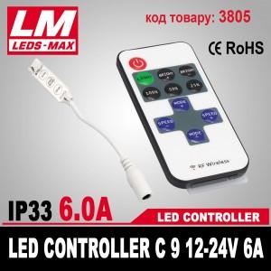 LED CONTROLLER C 9 12-24V 16A (72W; 3x2A) (код товара 3805)