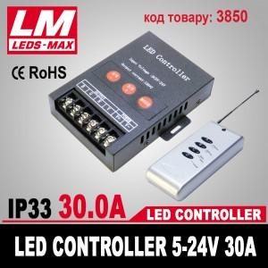 LED Controller 5-24V 30A (код товара 3850)