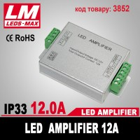 LED Amplifier 12A (код товара 3852)