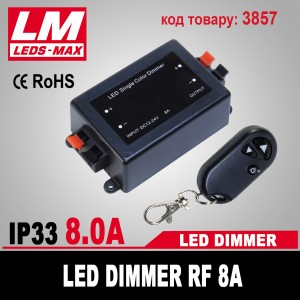 LED Dimmer RF 8A (код товара 3857)
