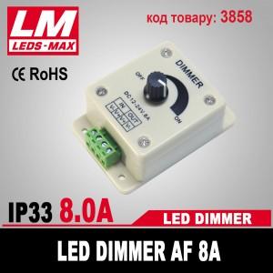 LED Dimmer AF 8A (код товара 3858)