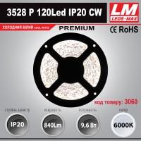 Светодиодная лента PREMIUM SMD 3528p 120Led IP20 CW (9.6W; 840Lm; 6000K) (код товара 3060)