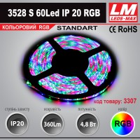 Светодиодная лента STANDART SMD 3528s 60Led IP20 RGB (4.8W; 360Lm; Цвет) (код товара 3007)