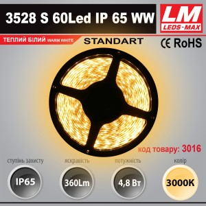 Светодиодная лента STANDART SMD 3528s 60Led IP65 WW (4.8W; 360Lm; 3000K) (код товара 3016)