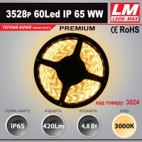 Светодиодная лента PREMIUM SMD 3528p 60Led IP65 WW (4.8W; 420Lm; 3000K) (код товара 3024)