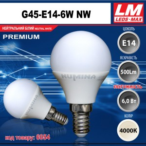 Светодиодная лампочка G45-E14-6W NW (код товара 6054)