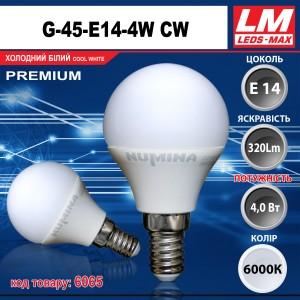 Светодиодная лампочка G45-E14-4W CW (код товара 6065)