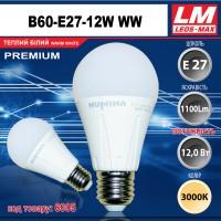 Светодиодная лампочка B60-E27-12W WW (код товара 6005)