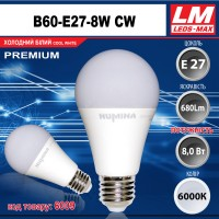Светодиодная лампочка B55-E27-8W CW (код товара 6009)