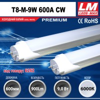 Светодиодная лампа T8-M 9W 600A CW (T8; 9W; 900Lm; 6000K) (код товара 6252)