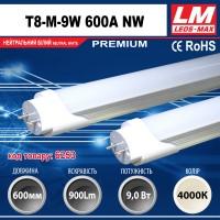 Светодиодная лампа T8-M 9W 600A NW (T8; 9W; 900Lm; 4000K) (код товара 6253)