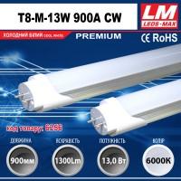 Светодиодная лампа T8-M 13W 900A CW (T8; 13W; 1300Lm; 6000K) (код товара 6256)