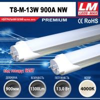 Светодиодная лампа T8-M 13W 900A NW (T8; 13W; 1300Lm; 4000K) (код товара 6257)