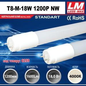 Светодиодная лампа T8-M 18W 1200P NW (T8; 18W; 1600Lm; 4000K) (код товара 6259)