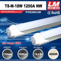 Светодиодная лампа T8-M 18W 1200A NW (T8; 18W; 1800Lm; 4000K) (код товара 6261)