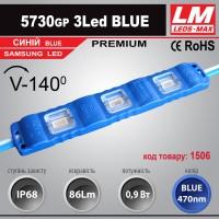 Светодиодный модуль 5730GP 3Led BLUE (IP68; 0.9W; 86 Lm; синий) (код товара 1506)
