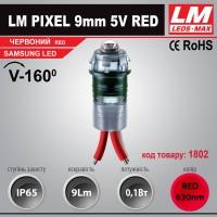 Светодиодный пиксельный модуль LM PIXEL 9mm 5V RED (код товара 1802)
