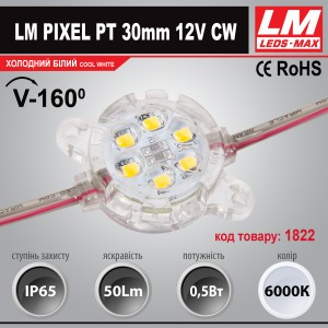 Светодиодный пиксельный модуль LM PIXEL PT 30mm 12V BLUE (код товара 1826)