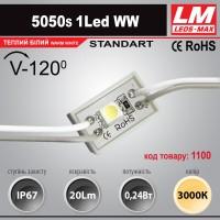 Светодиодный модуль 5050s 1Led WW (IP67; 0.24W, 20 Lm; 3000K) (код товара 1100)