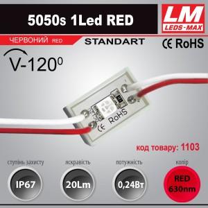 Светодиодный модуль 5050s 1 Led RED (IP67; 0.24W; 20Lm; Красный) (код товара 1103)