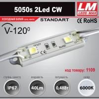 Светодиодный модуль 5050s 2Led CW (IP67; 0.48W; 40Lm; 6000K) (код товара 1109)